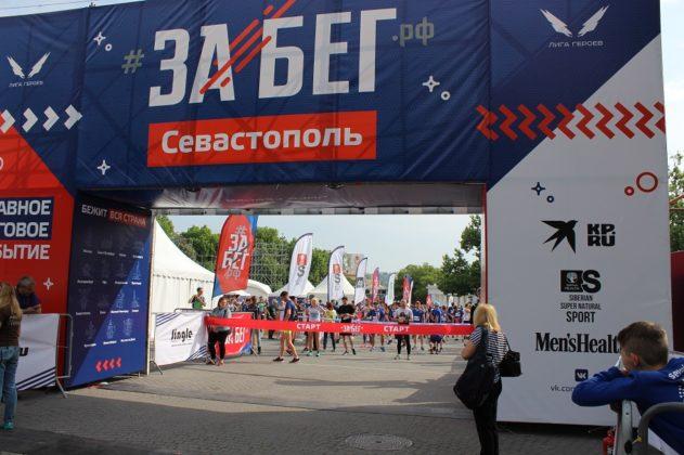 «ЗаБег» в Севастополе совершили более 600 человек