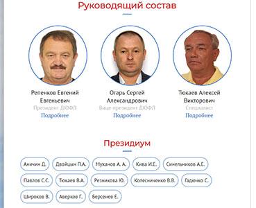ДЮФЛ Севастополя представила собственный интернет-сайт