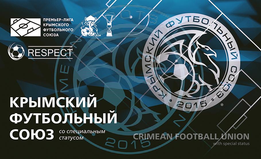 чемпионат премьер-лиги КФС