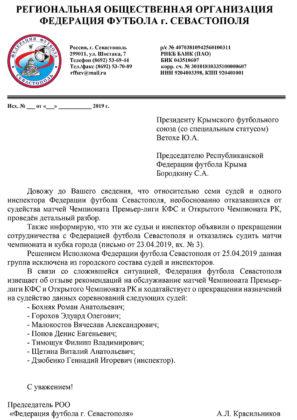 «Красная карточка»: Федерация футбола Севастополя исключила шестерых футбольных судей и инспектора