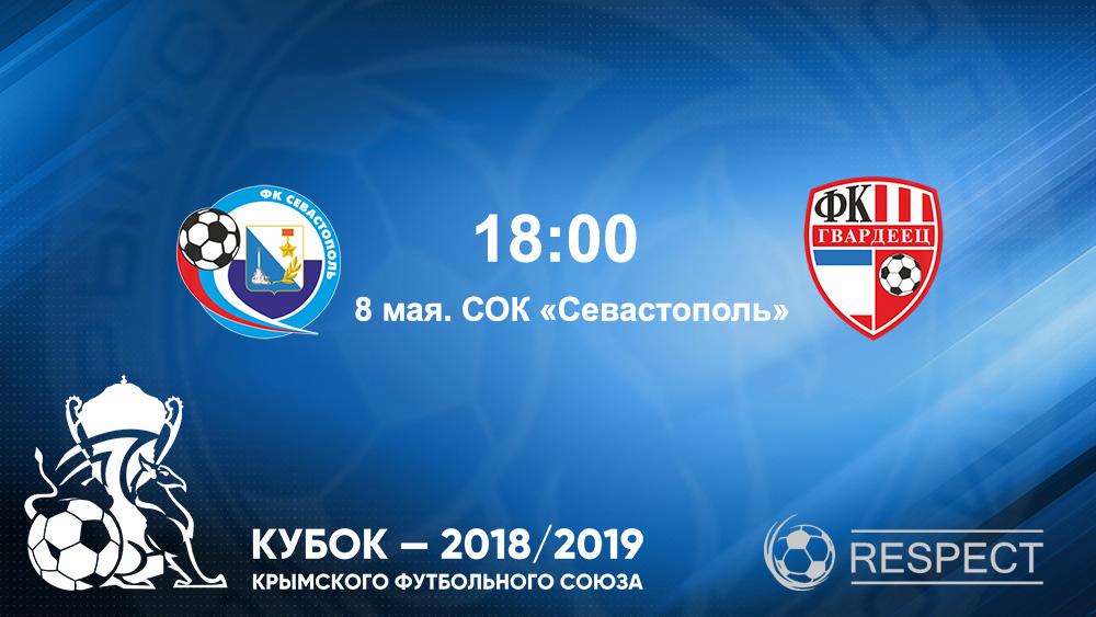 Финал Кубка КФС 2018/19
