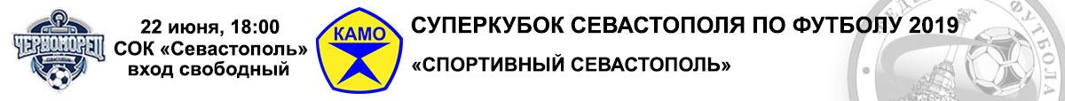 Суперкубок Севастополя по футболу 2019 - Черноморец - Камо
