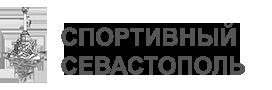 Спортивный Севастополь