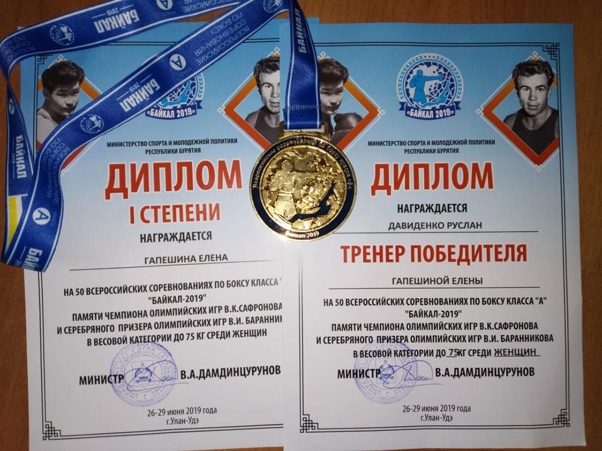 Елена Гапешина стала победительницей Всероссийских соревнований по боксу класса «А» «Байкал 2019»