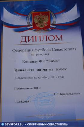 10082019 sevcup 43 280x420 - Кубок города по футболу остается у «Черноморца»