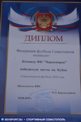 10082019 sevcup 44 280x420 - Кубок города по футболу остается у «Черноморца»