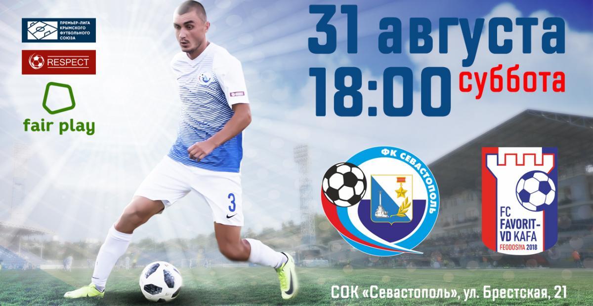 Севастополь - Фаворит-ВД Кафа