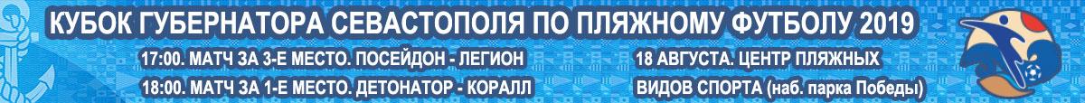 Кубок губернатора Севастополя по пляжному футболу 2019. Финал