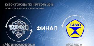Кубок города по футболу 2019