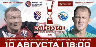 Суперкубок КФС