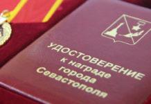 почетные звания города Севастополя