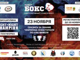 турнир по кибербоксу