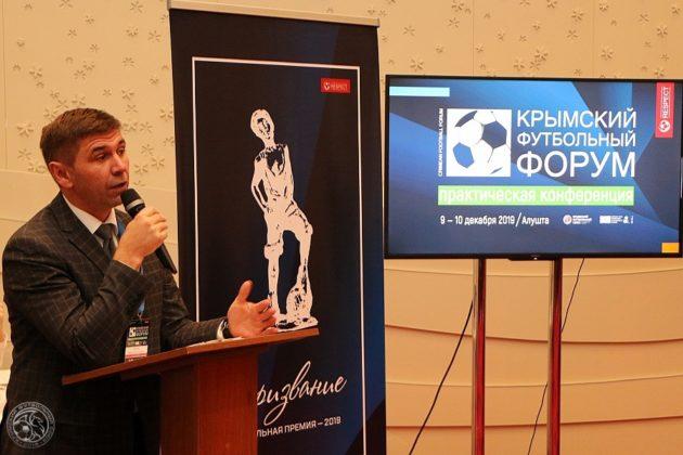 imgs forum 2019 otkrytie 2 cfu2015com 900 600 630x420 - Лауреатами футбольной премии «Призвание» стали двое севастопольцев