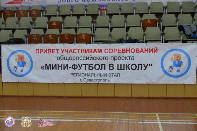 20012020 101 630x420 - «Мини-футбол - в школу» 2020: стартовал городской финал среди команд общеобразовательных учреждений