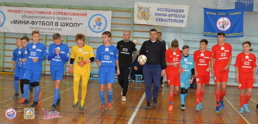 20012020 110 873x420 - «Мини-футбол - в школу» 2020: стартовал городской финал среди команд общеобразовательных учреждений