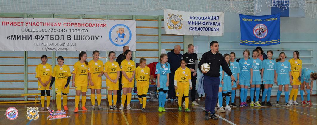 20012020 124 1063x420 - «Мини-футбол - в школу» 2020: стартовал городской финал среди команд общеобразовательных учреждений