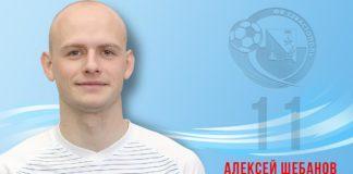 Алексей Шебанов — игрок ФК «Севастополь»